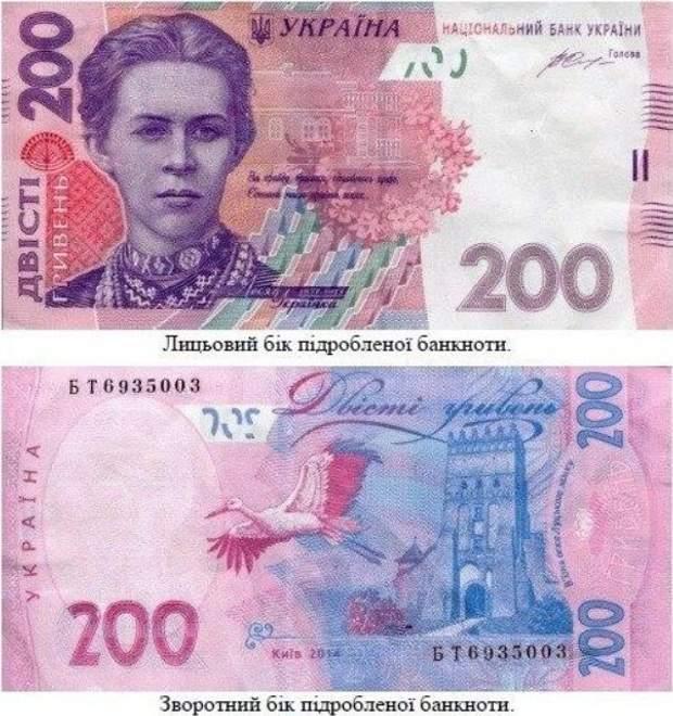 Фальшиві 200 гривень