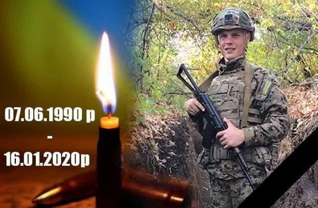 Ігор Хімічук, воїн загинув на Донбасі
