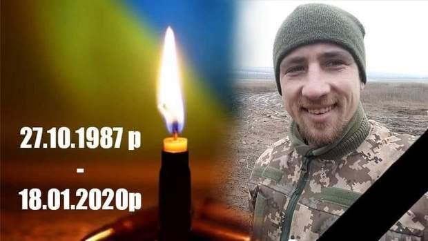 Валерій Закусило, український воїн загинув на Донбасі