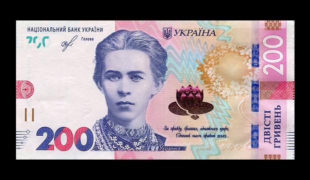 банкнота оновлена 200 гривень нбу