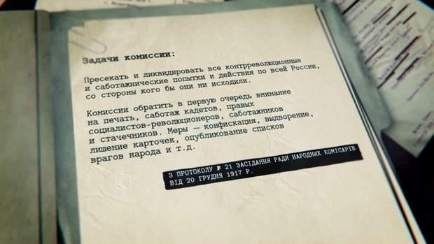 Історія більшовики ВЧК