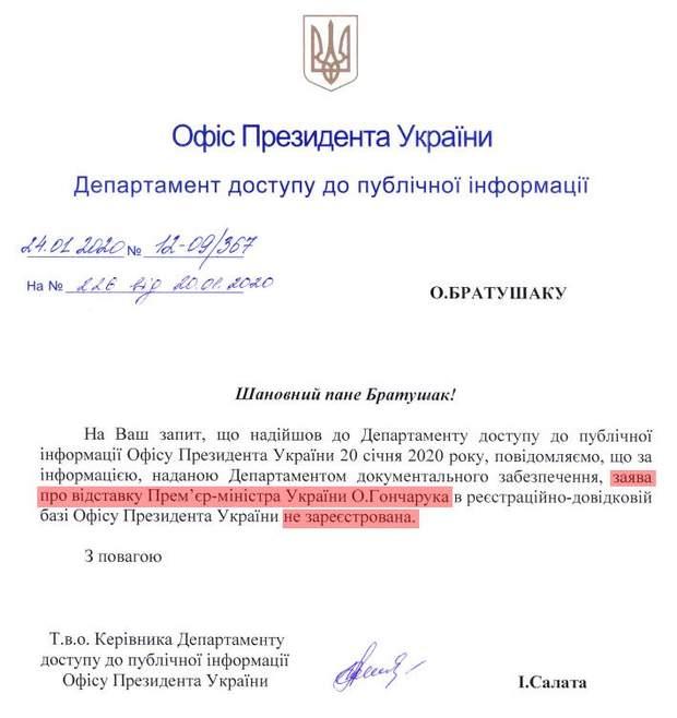 гончарук відставка заява офіс президента зеленський