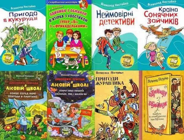 Книги Всеволода Нестайка