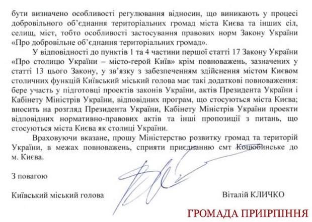 приєднання Коцюбинського, Київ, Кличко