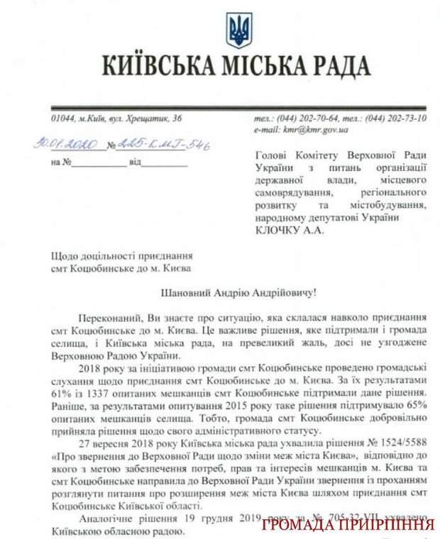 приєднання Коцюбиснького, Київ, Кличко