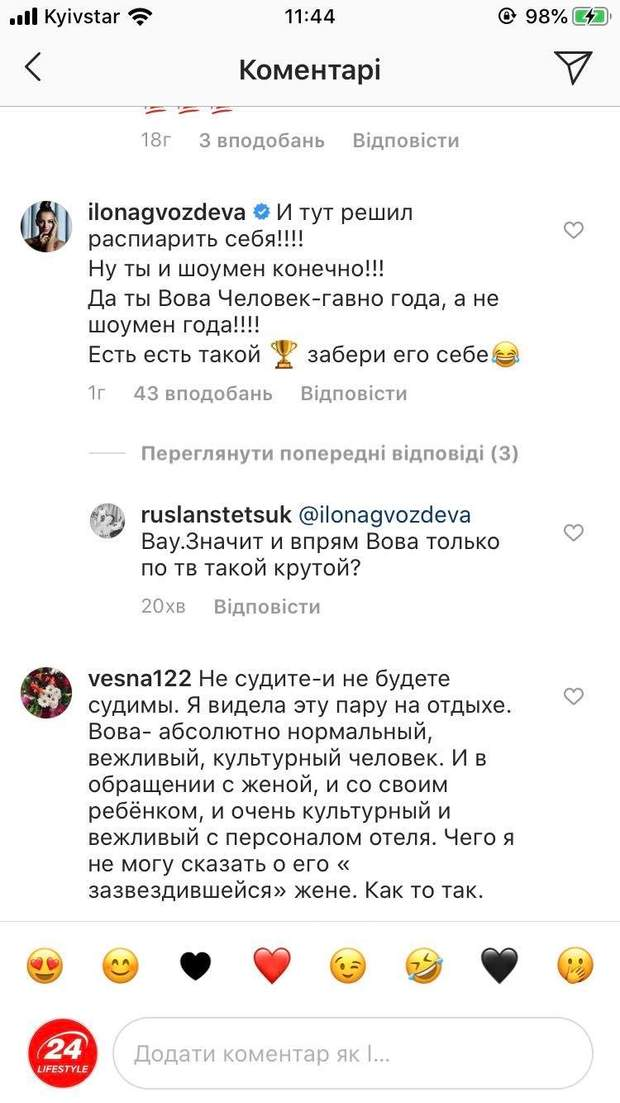 Володимир Остапчук Ілона Гвоздьова