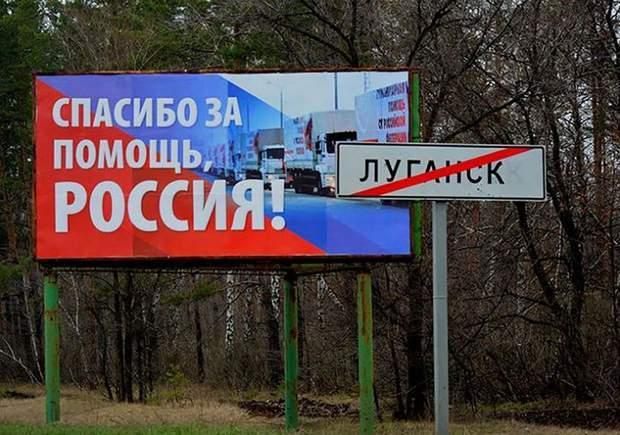 луганск и запреты