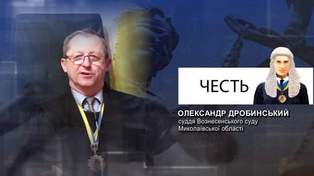 Суддя Олександр Дробинський