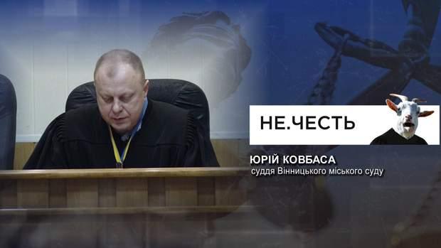Суддя Юрій Ковбаса