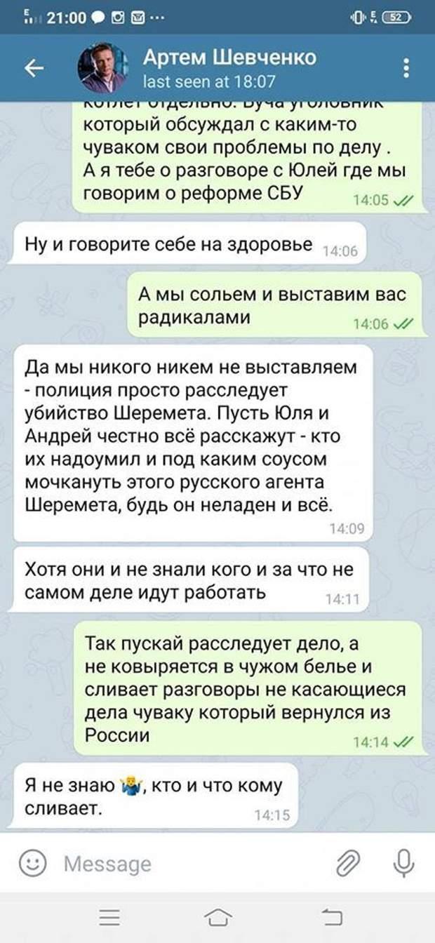вбивство Шеремета, листування Шевченка