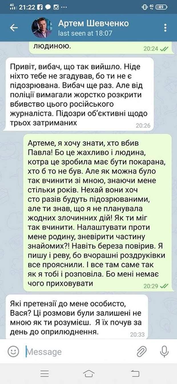 Артем Шевченко, вбивство Павла Шеремета