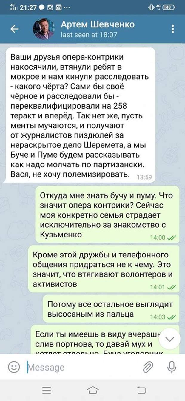вбивство Павла Шеремета, листування Артема Шевченка