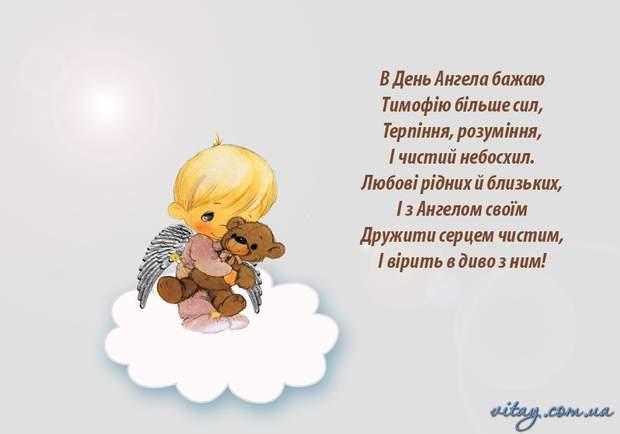 День Ангела Тимофія