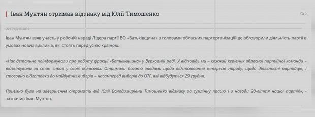 Відзнака від Юлії Тимошенко