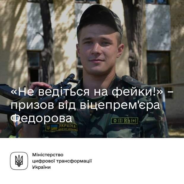 Михайло Федоров під час проходження служби в армії