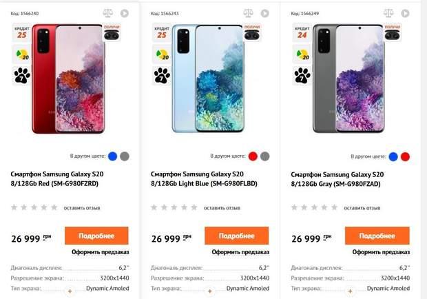 Samsung Galaxy S20: ціна в Україні
