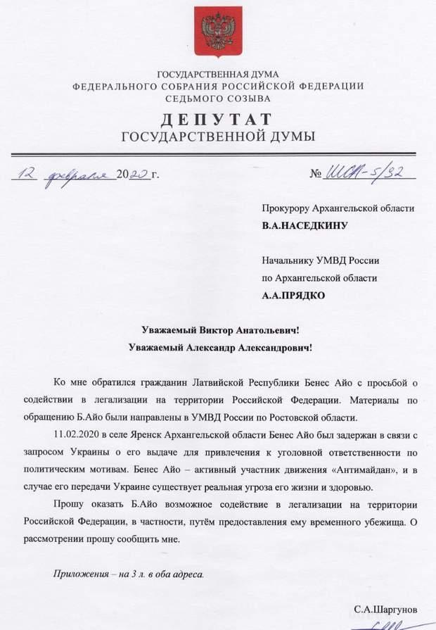 Чорного Леніна затримали в Росії