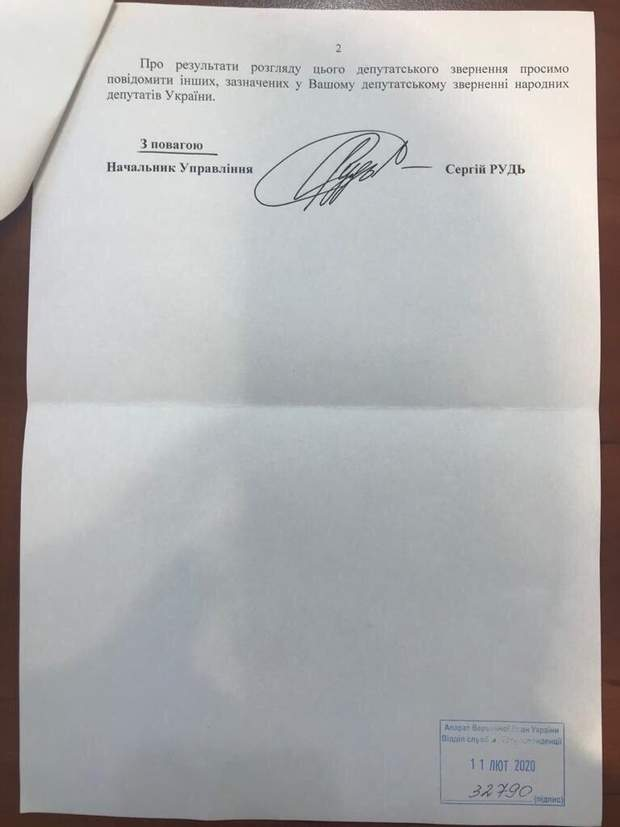 гончаренко зеленський оман гроші охорона бюджет витрати
