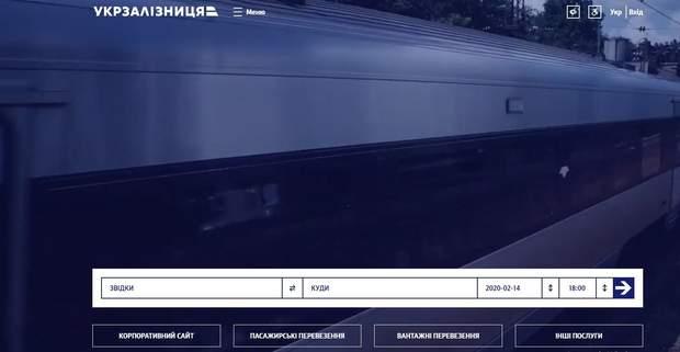 В Укрзалізниці показали прототип нового сайту