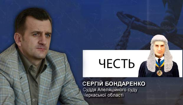 Cергій Бондаренко суддя