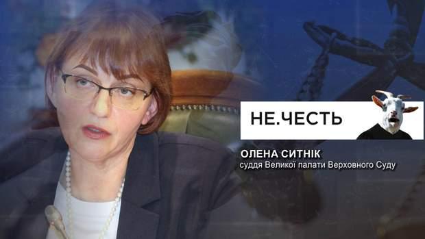 Суддя Олена Ситнік