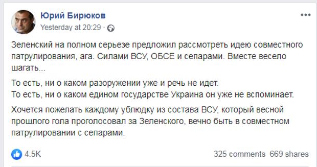 Бірюков, скандал, військові, виродки, патрулюваня