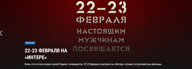 Інтер, скандал, радянські фільми, 23 лютого, мовлення