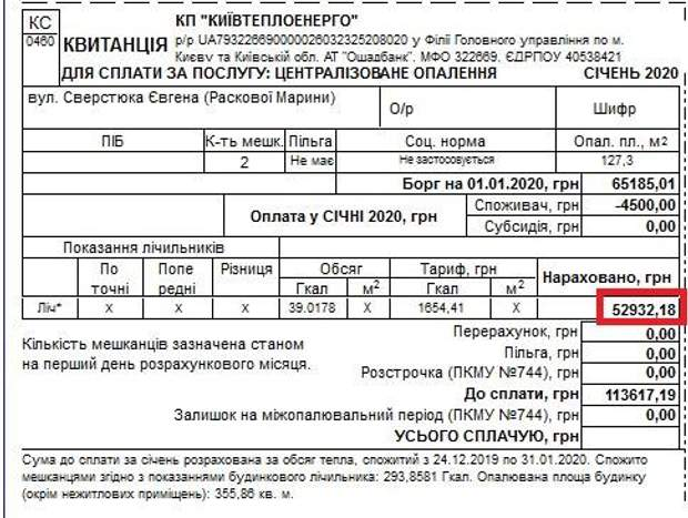 53 тисячі гривень, платіжка, опалення, Київ