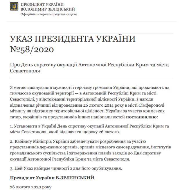 Зеленський, указ, Крим, Про День спротиву окупації Автономної Республіки Крим та міста Севастополя