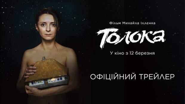 Толока, фільм за баладою Шевченка
