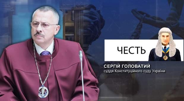 Суддя Сергій Головатий