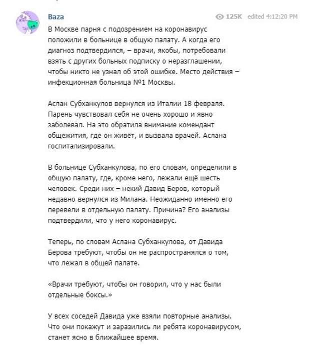 коронавірус росія москва