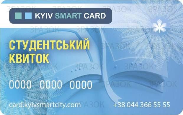 У Києві запускають студентський е-квиток
