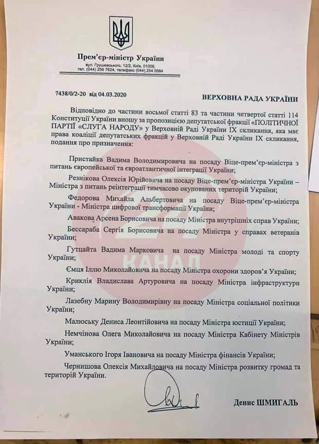 Кабмін, призначення Кабінету міністрів