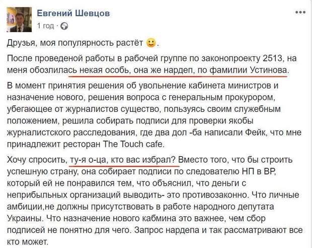 Євген Шевцов про Устінову