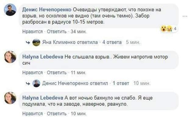 Паркан, Мотор Січ, вибух, Теракт, Запоріжжя, Нечепоренко