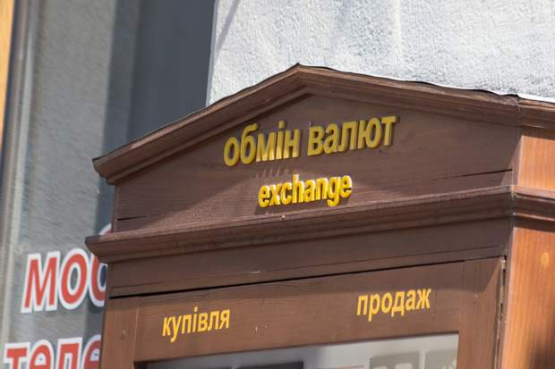 Обмін валют