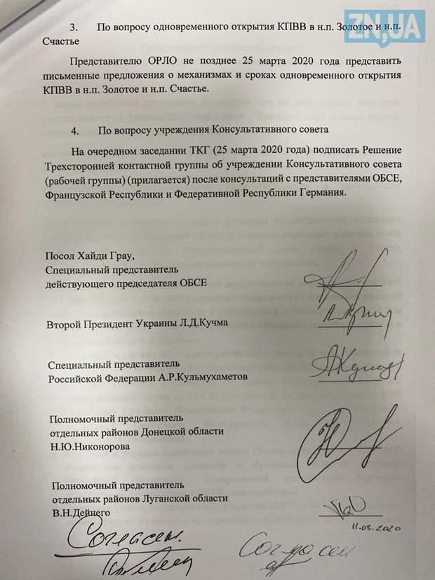 Протокол, консультативна рада. Донбас, Бойовики, окуповані території