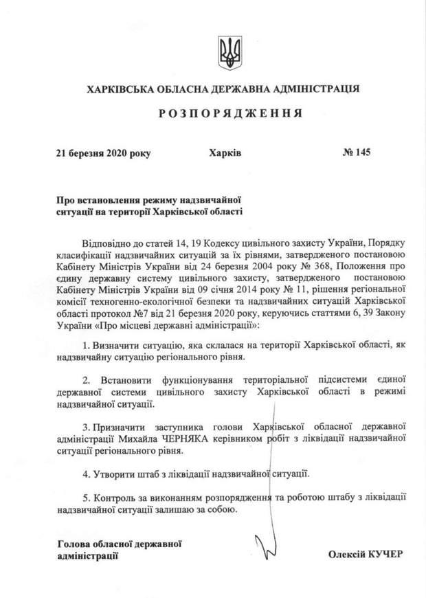 режим надзвичайної ситуації, Харківська область