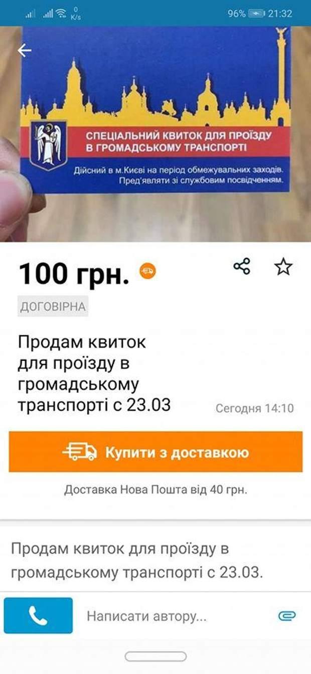 спецквитки на транспорт у Києві, продаж