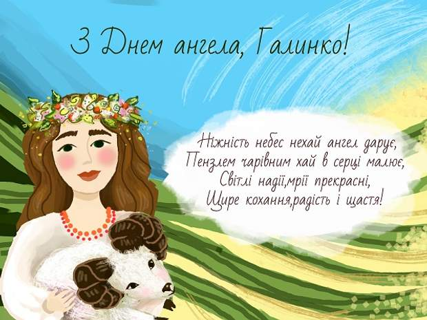 День Ангела Галини
