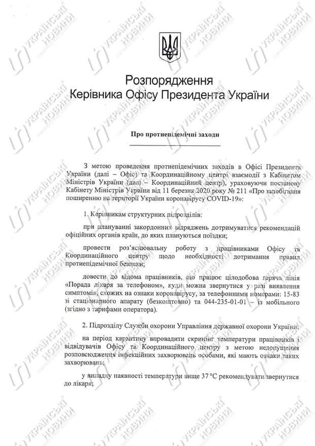 Зеленський, Єрмак, Зеленський, президент, карантин, Україна
