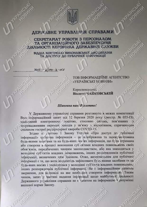 Держуправління справами, карантин, Україна, коронавірус, Офіс Президента