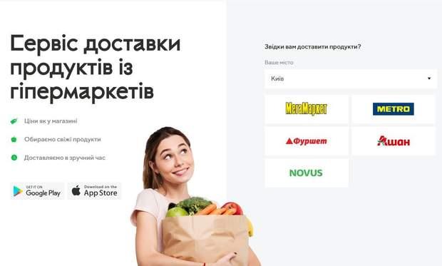 Сервіс доставки Zakaz.ua