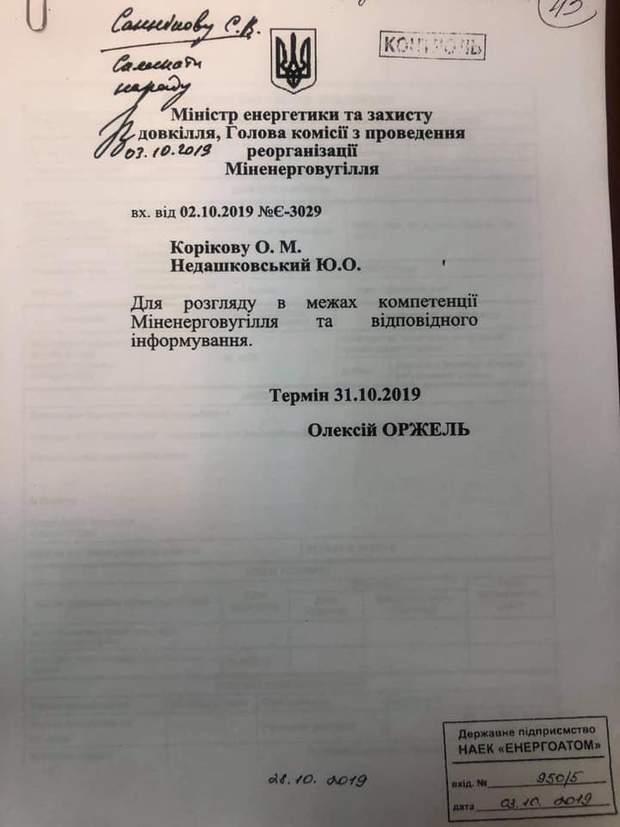 Должность руководителя 'Энергоатома' за 5 миллионов: Лерос продолжил 'сливы' о брате Ермака