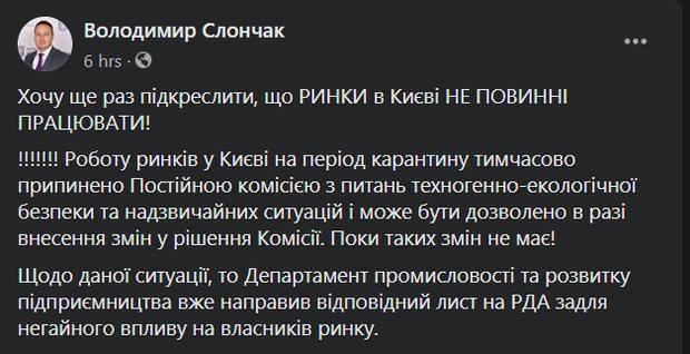 Слончак, Київ, Печерський ринок, КМДДА, карантин, коронавірус