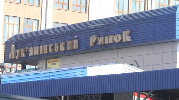 Ринок Києв карантин