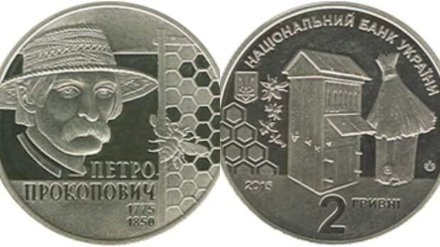 монета НБУ Прокопович