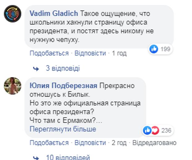 Коментарі Білик