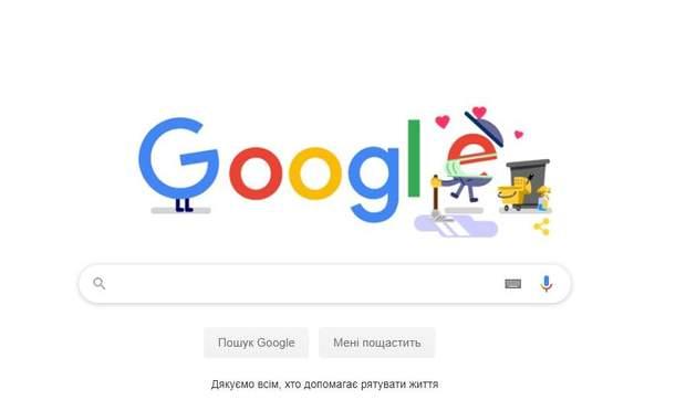 Новий дудл від Google